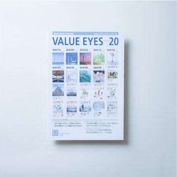 LRQAジャパン|ISO情報誌「VALUE EYES」