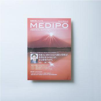 ウィ・キャン|PR誌「MEDIPO」