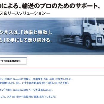 いすゞリーシングサービス|ホームページ