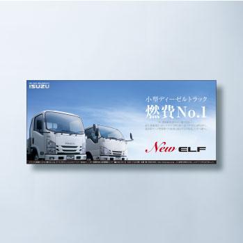 ISUZU|「ELF」新聞5段広告1