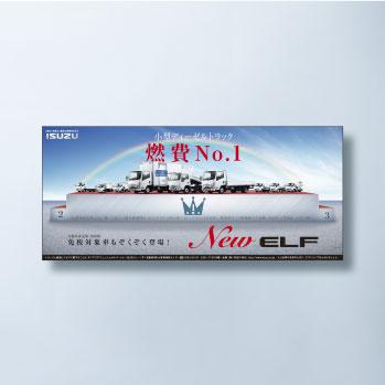 ISUZU|「ELF」新聞5段広告2