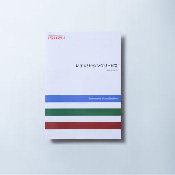 いすゞリーシングサービス|商品カタログ